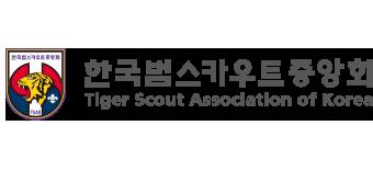 한국범스카우트중앙회